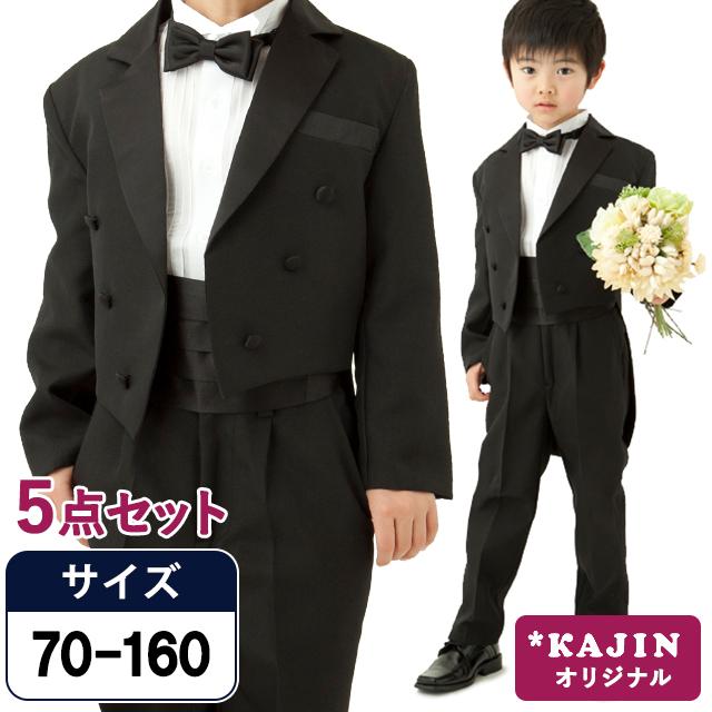 子供用燕尾服5点セット/黒