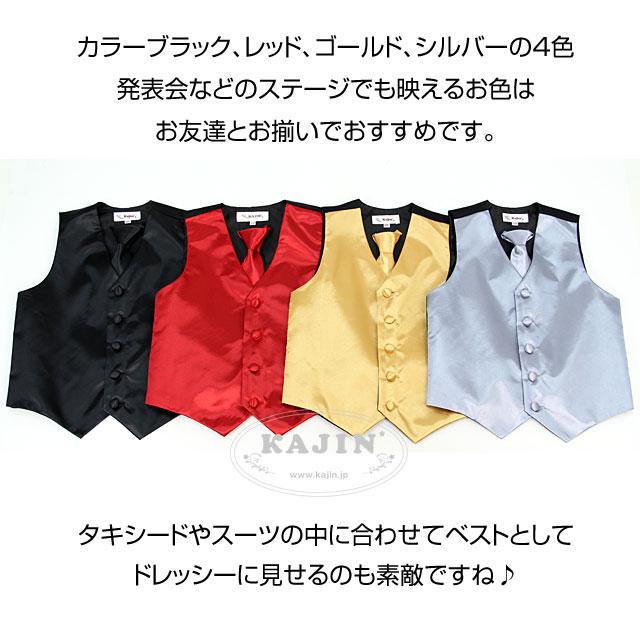 グループ向けステージ衣装に♪キラキラサテンベストとネクタイの2点セット「シルバーブルー」 ゆうパケット発送OK(1点のみ)