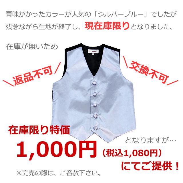 グループ向けステージ衣装に♪キラキラサテンベストとネクタイの2点セット「シルバーブルー」 ゆうパケット発送OK(1点のみ) 在庫限り