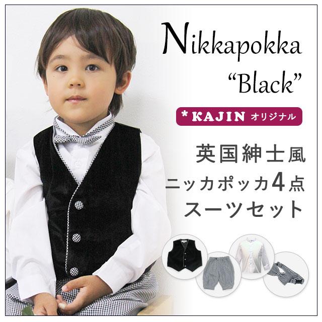 黒の千鳥格子のニッカポッカ4点セット「ブラック」 ゆうパケット発送OK(1点のみ)