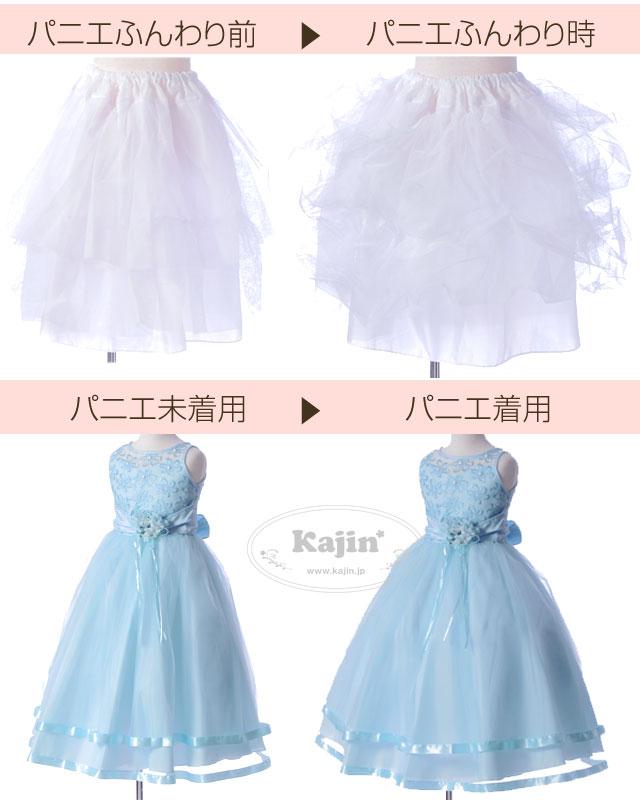 ドレス ふんわり ボリューム パニエ「ホワイト」