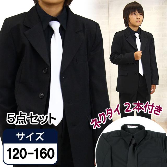 ジュニア ステージ向けスタイリッシュスーツ5点セット 黒白ネクタイ2本付き