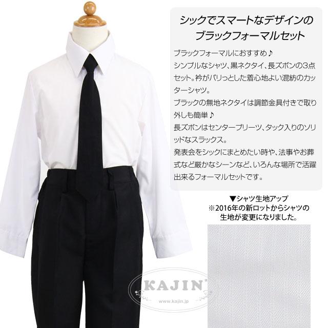 ジュニア男の子 ブラックフォーマル3点セット シャツ ブラックネクタイ スラックス (ジャケットなし)