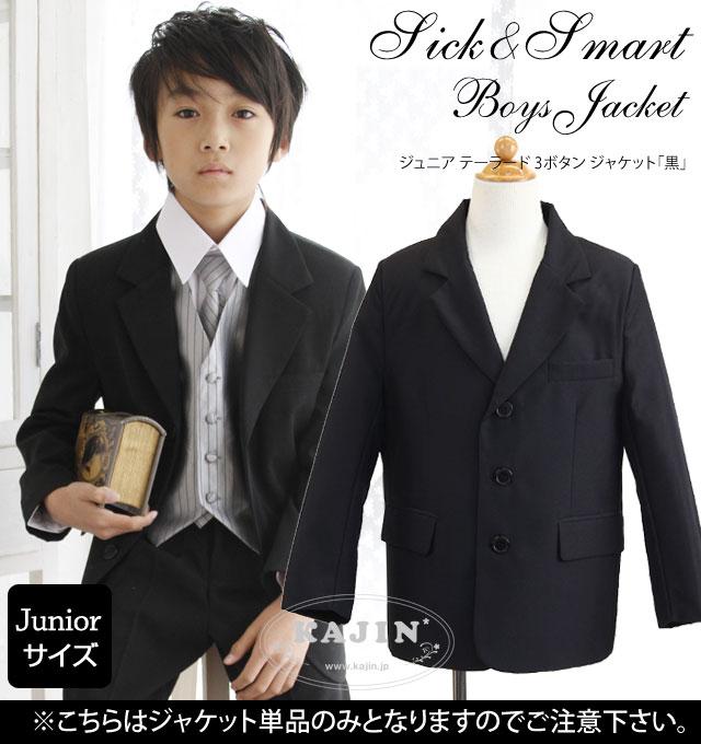 テーラード3ボタンジャケット「黒」