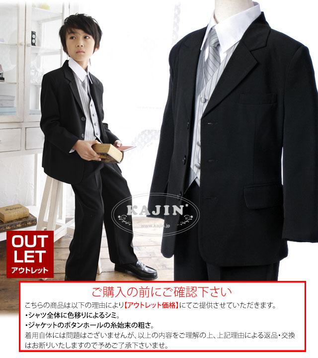 シルバーベストの黒ドレススーツセット【アウトレット】【訳あり】【数量限定】