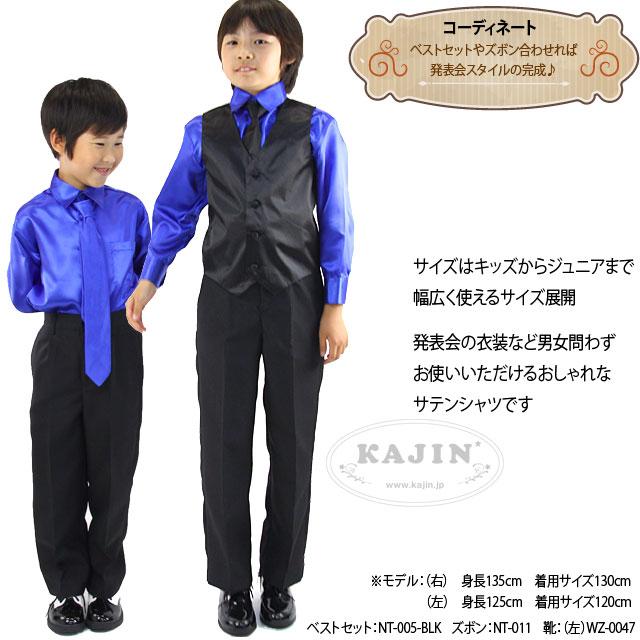 【KAJIN限定】ネクタイ付き 子供用 サテン ドレスシャツ