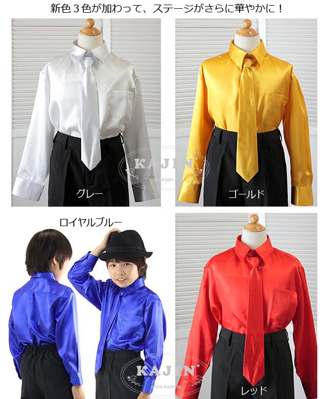 ネクタイ付き 子供用 サテン ドレスシャツ アウトレット 訳あり