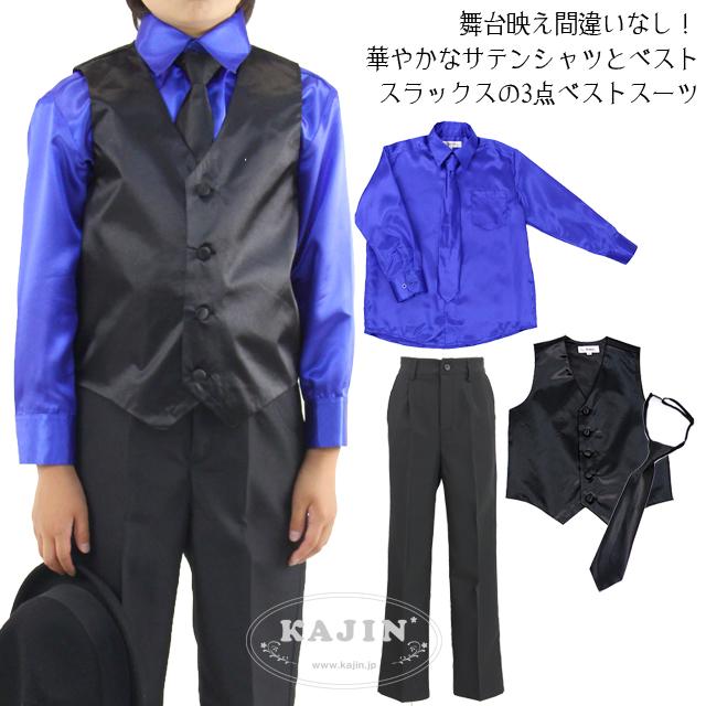 ジュニア サテンシャツ&ベスト スーツ セット【ベスト/シャツ/スラックス】 黒ネクタイのおまけつき