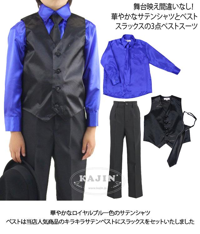 ジュニア サテン ロイヤルブルーシャツ&ベスト スーツ セット【ベスト/シャツ/スラックス】 黒ネクタイのおまけつき