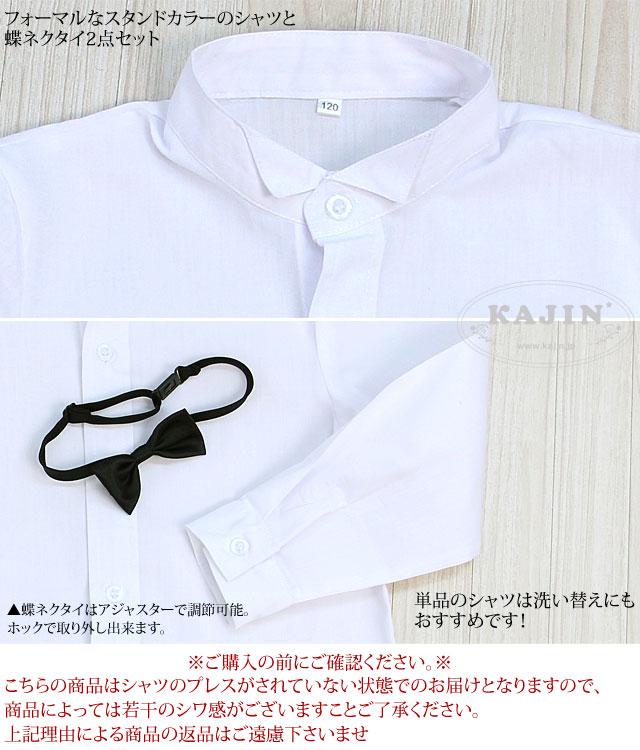 【在庫限り】【訳あり】ウィングカラーシャツと蝶タイ2点セット