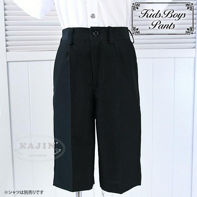 男の子 フォーマル半ズボン ハーフパンツ「ブラック」ゆうパケット発送OK