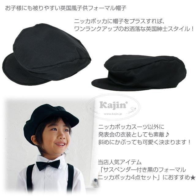 ブラックキャスケット風 子供フォーマル帽子「黒」 ゆうパケット発送OK(1点のみ)