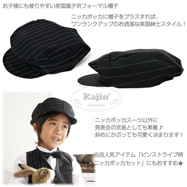 ドットピンストライプのブラックキャスケット風 子供フォーマル帽子「黒」 ゆうパケット発送OK(1点のみ)