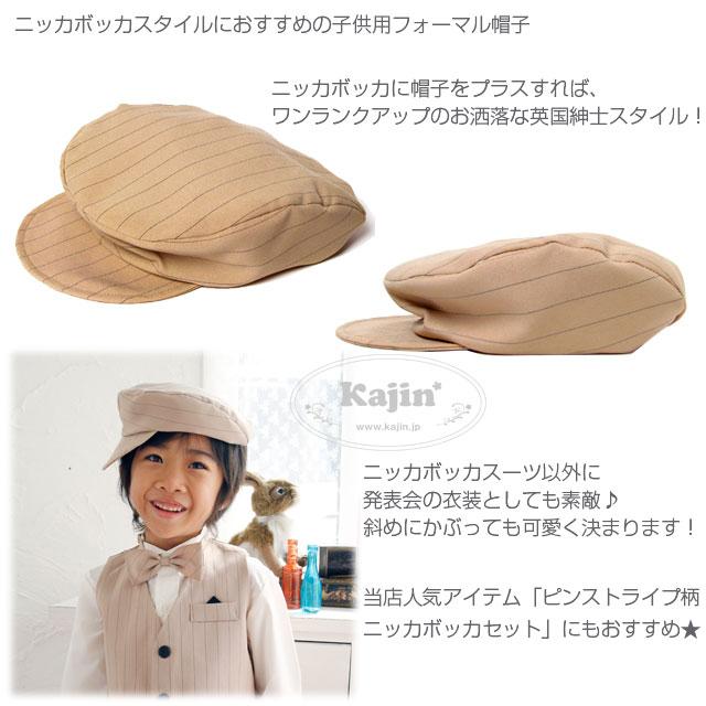ブラウンキャスケット風ピンストライプ柄子供フォーマル帽子 ゆうパケット発送OK(1点のみ)