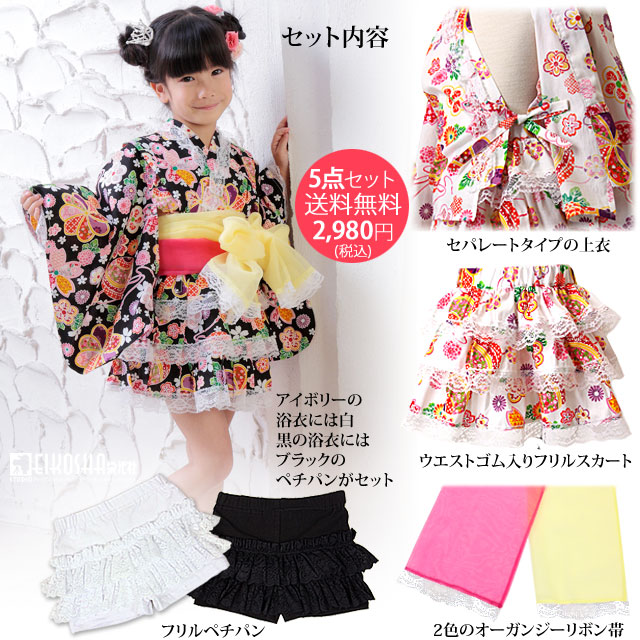 セパレート浴衣 ペチコート風ショートパンツ付き 5点セット お花&毬柄 浴衣ドレス