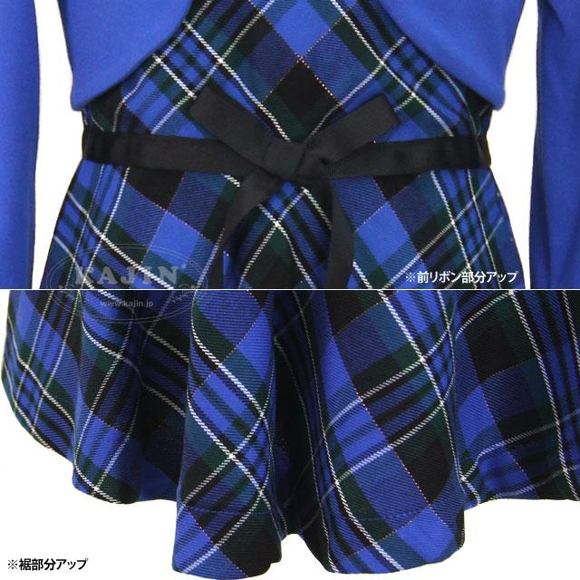 長袖ボレロつきチェック柄ワンピースドレス2点セット「ブルー」 在庫限りアウトレット特価