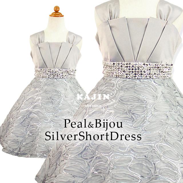 ビジューとパールが輝く シルバースパンコールショートドレス