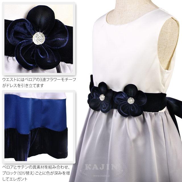 【在庫限り】サテン&ベルベットグラデーションドレス「ネイビー」