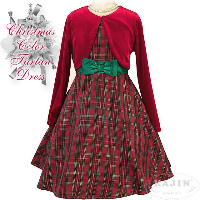 ベロアボレロ付きチェック柄クリスマスカラードレス「レッド&グリーン」