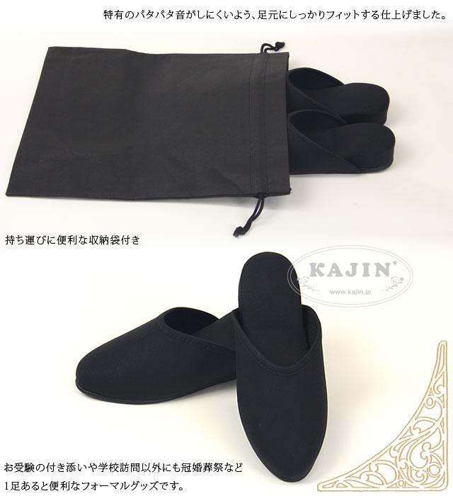 【収納袋付き】レディース ヒール スリッパ「黒」【日本製】