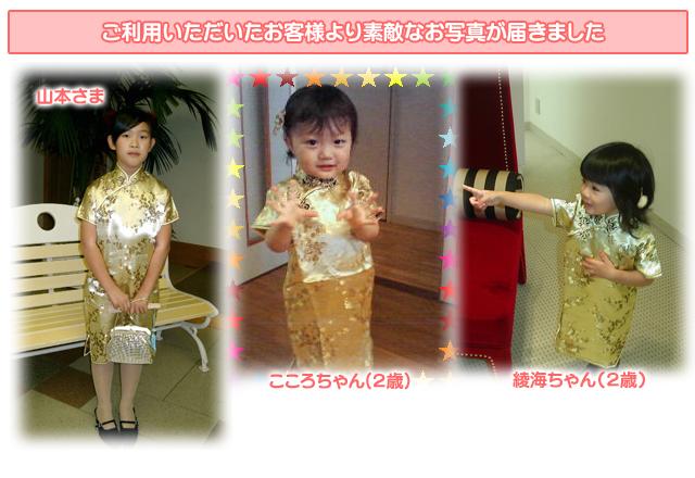 黄金色子供チャイナドレス ゆうパケット発送OK(1点のみ)