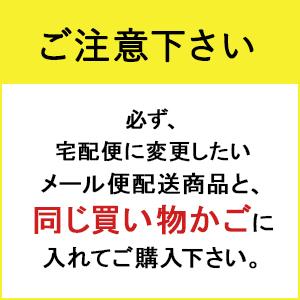 宅配便変更オプション(メール便配送商品と一緒に買い物かごへお入れ下さい。)
