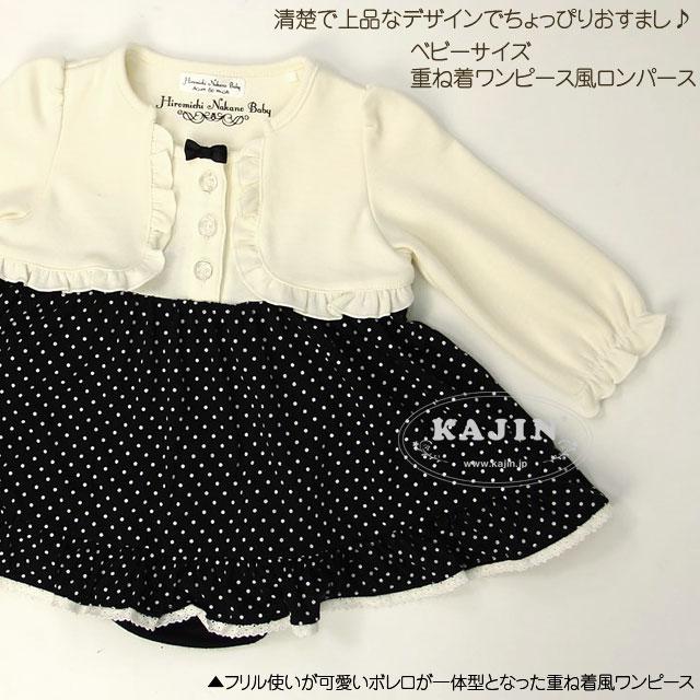 ベビー レイヤードワンピース風ロンパース「ホワイト」【hiromichi nakano baby】 ゆうパケット発送OK(1点のみ)