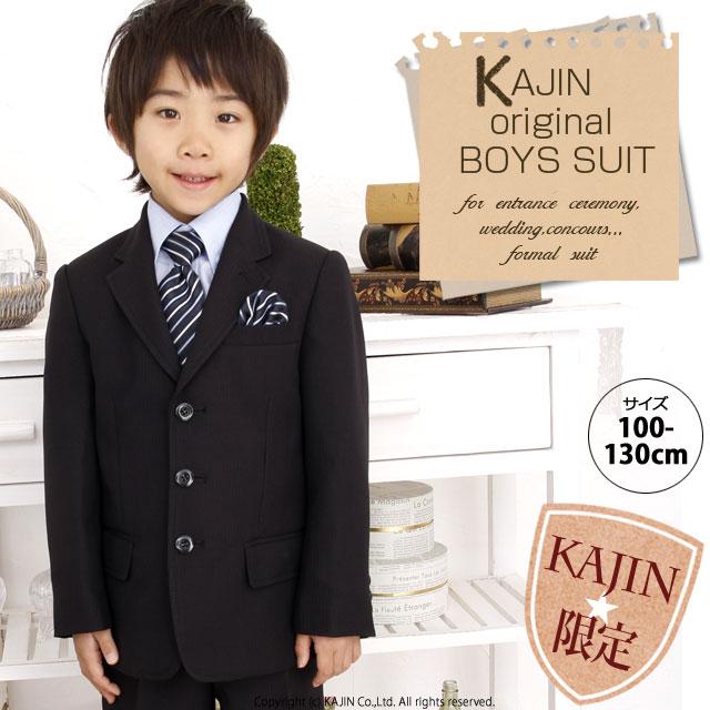 272b3d77262 卒業式入学式フォーマルスーツ特集 フォーマル子供服専門店KAJIN