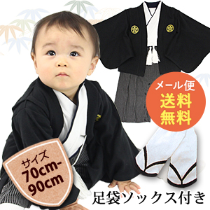 紋付袴風羽織付はかまオール/ソックス付き