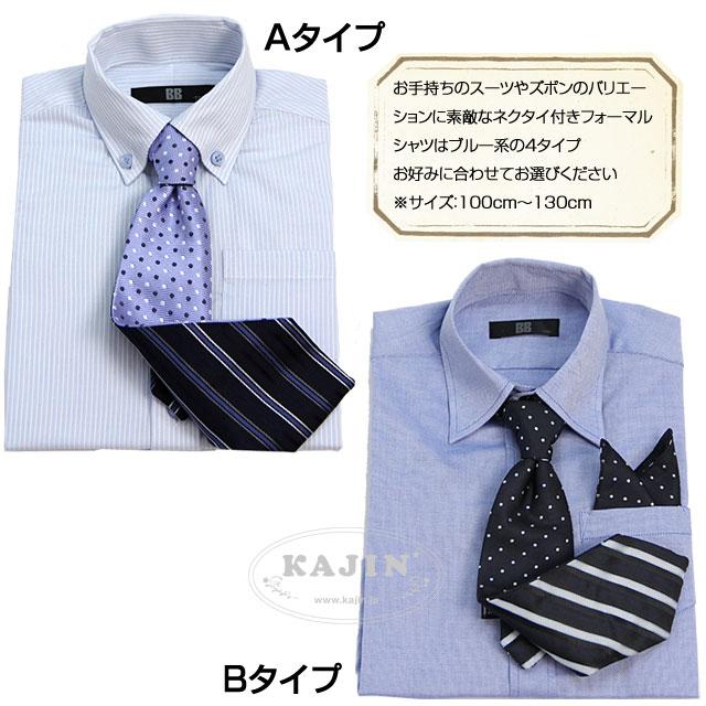 【在庫限り】キッズ 選べるネクタイ付きフォーマルシャツ【100cm-130cm】【クリアランスセール対象品】