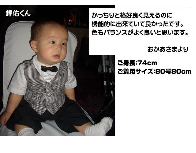 [半袖]千鳥格子男の子ベビーフォーマルタキシード風ロングオール ゆうパケット発送OK(1点のみ)
