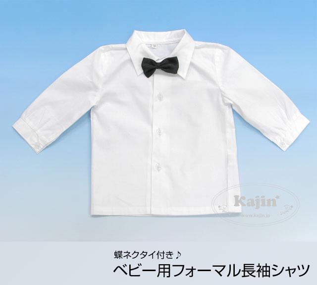 ベビー用フォーマル長袖シャツ「白」 ゆうパケット発送OK(1点のみ)