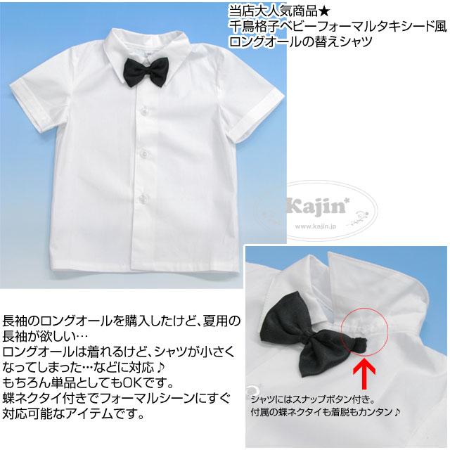 男の子ベビー用フォーマル半袖シャツ「白」 ゆうパケット発送OK(1点のみ)