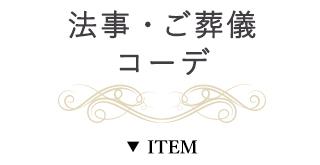 法事ご葬儀コーデ ITEM