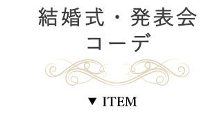 結婚式発表会コーデ ITEM