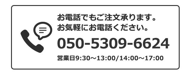 お電話でもご注文承ります。 お気軽にお電話ください。03-3604-1009 営業日9:30〜13:00/14:00〜17:00