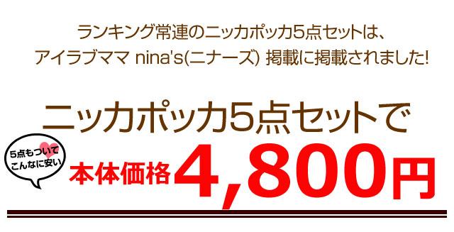 千鳥格子の茶色ニッカボッカ5点セット