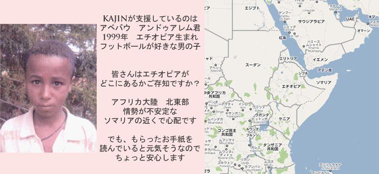 KAJINが支援しているエチオピアの男の子