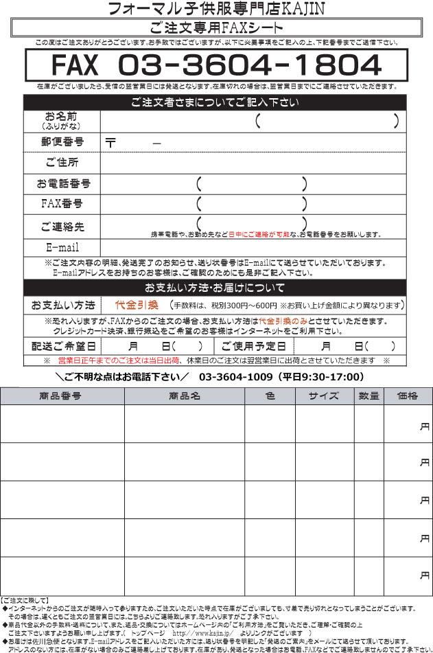 フォーマル子供服専門店KAJIN 注文専用FAXシート