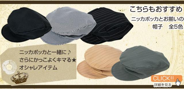 こちらもオススメ!ニッカポッカとお揃いの帽子全5色