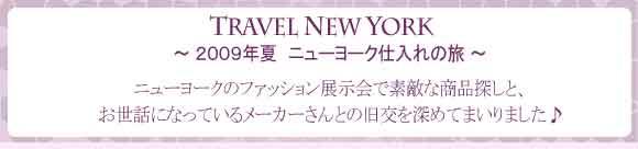 2009年夏 ニューヨーク仕入れの旅