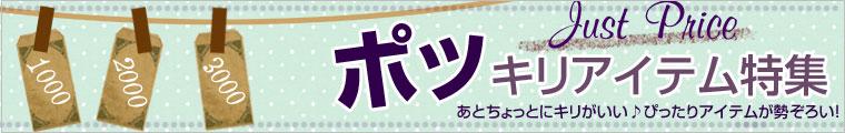●●円ポッキリ商品特集